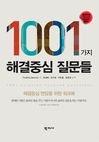 Cover image 1001 Solution-Focused Questions. Korean Edition