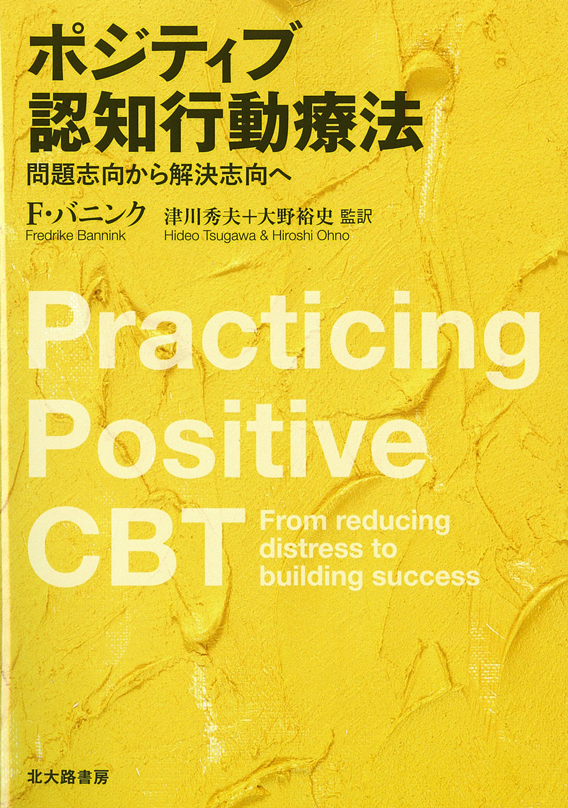 Cover image Practicing Positive CBT – Japanese edition