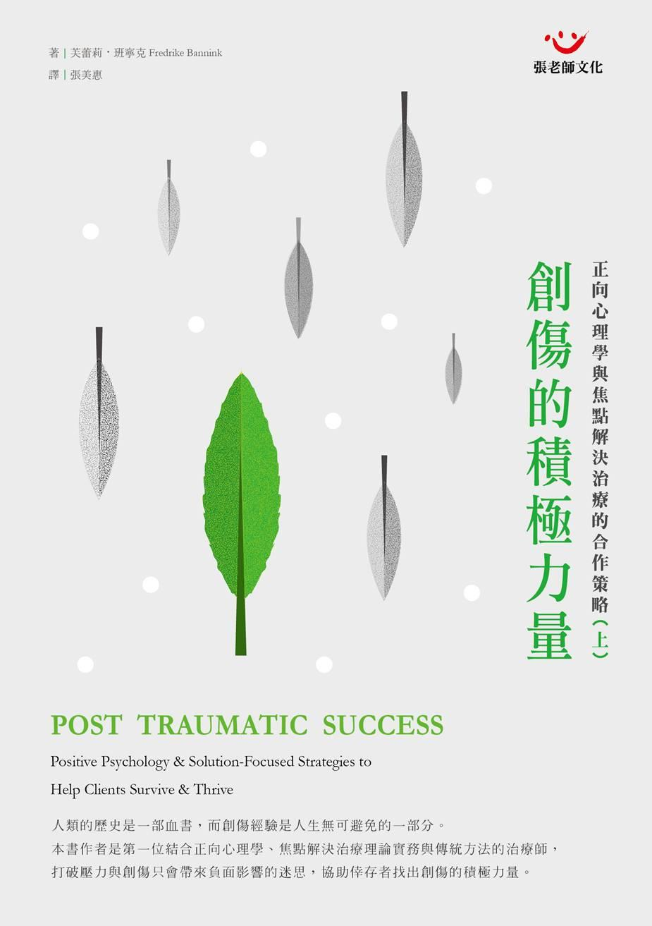 Cover image Post Traumatic Success [Deel 1] – Chinese Edition