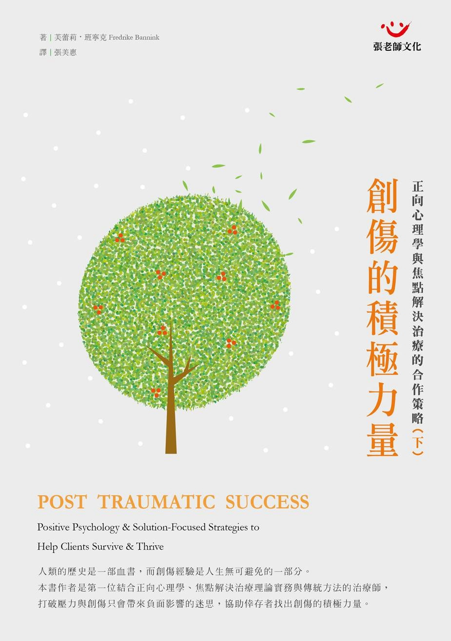 Cover image Post Traumatic Success [Part 2] – Chinese Edition
