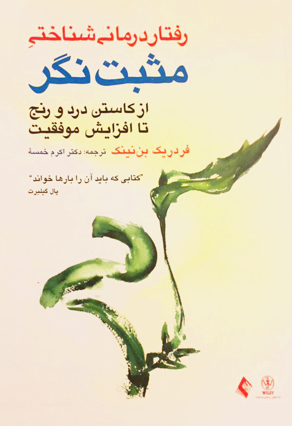 Cover image Practicing Positive CBT – Farsi edition