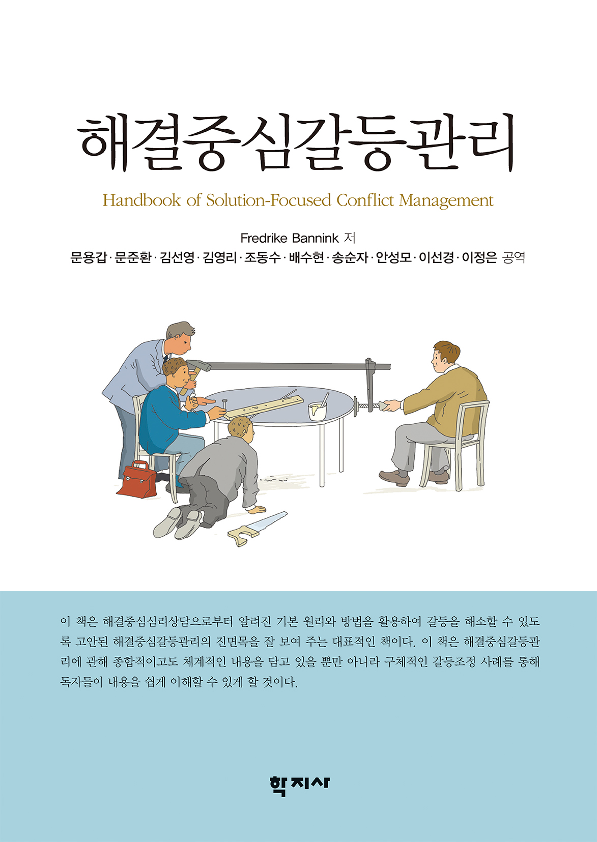 Cover image Handbook of Solution-Focused Conflict Management – Korean Edition