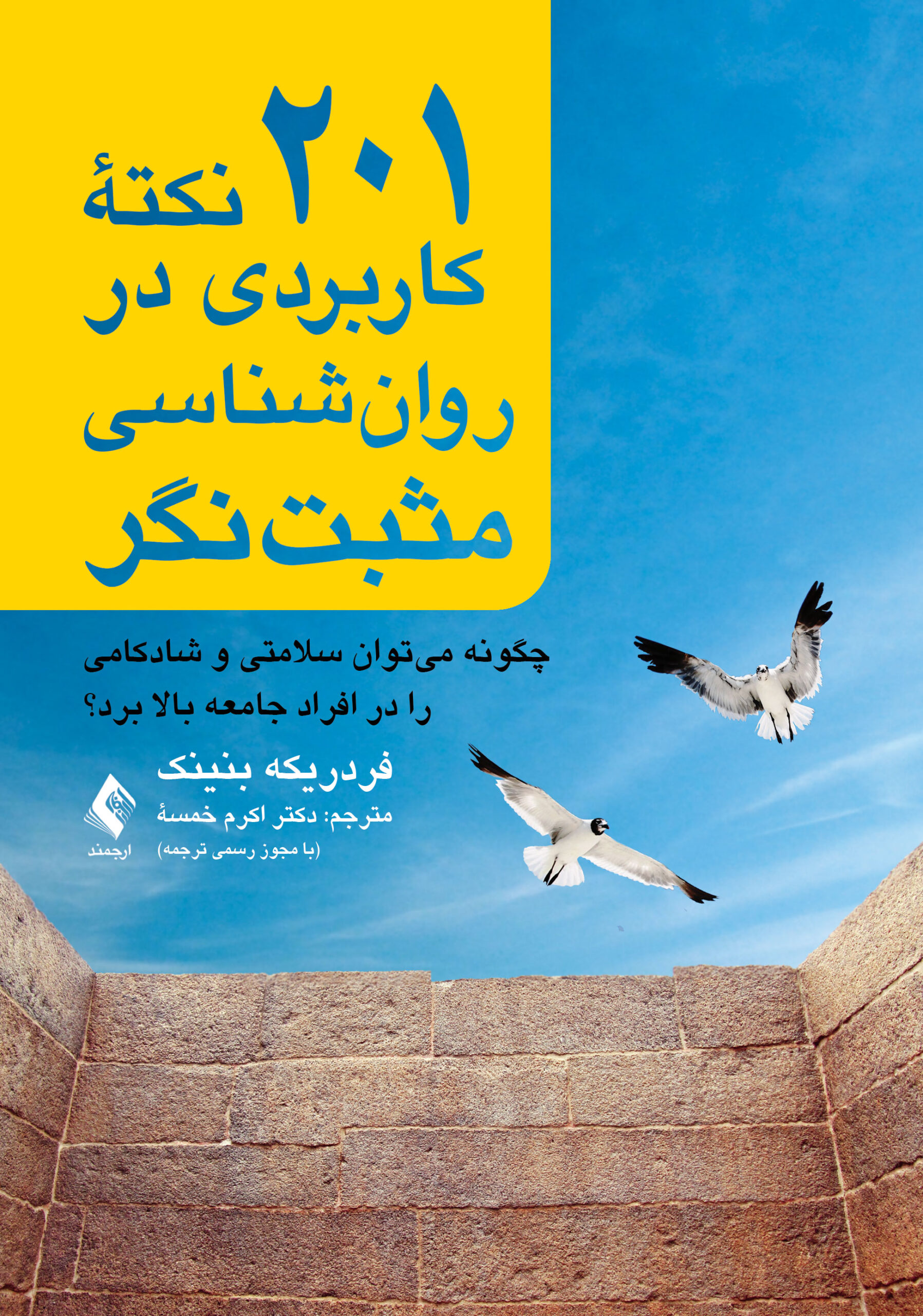 Cover image 201 Positive Psychology Applications – Farsi edition